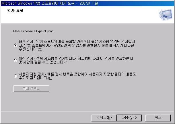 Windows 악성 소프트웨어 제거 도구 검사 유형