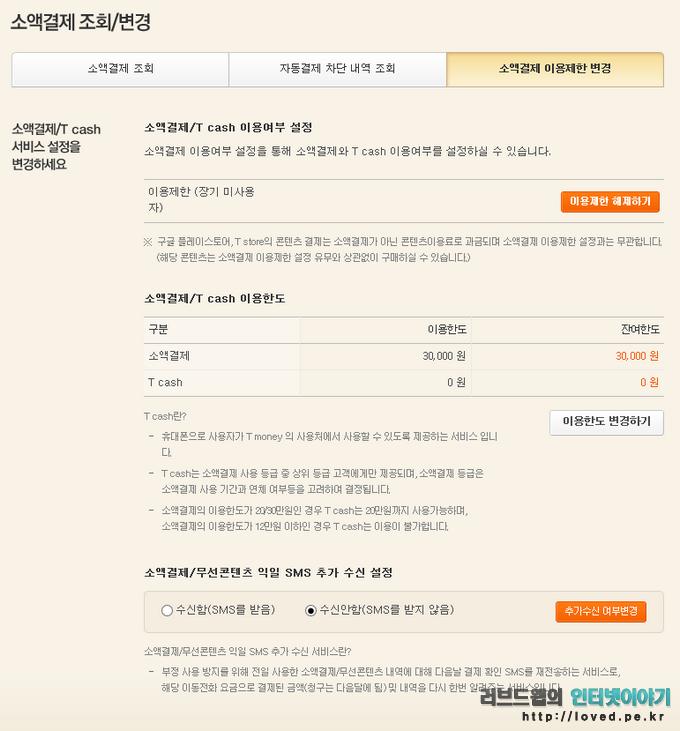 SKT 소액결제 이용제한 변경