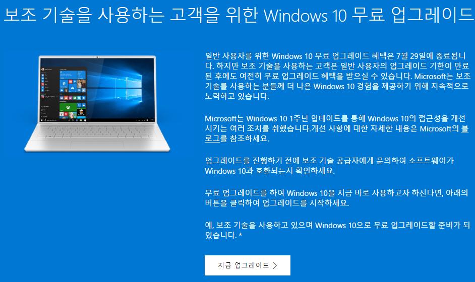 보조 기술 사용자를 위한 윈도우10 무료 업그레이드