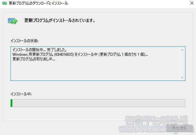 Windows 10 KB4016635 누적 업데이트