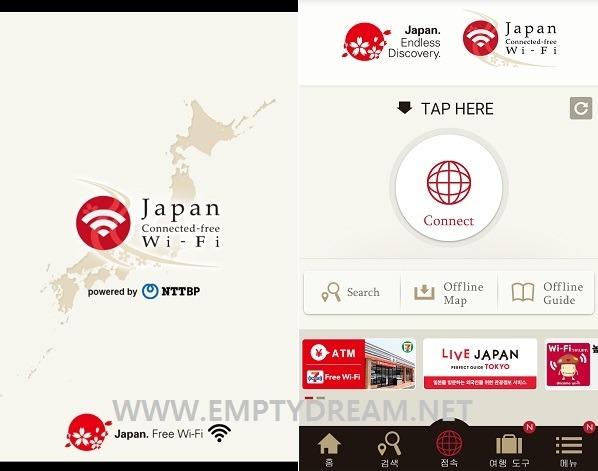 일본 무료 와이파이 정리 - 일본에서 무료로 와이파이 사용하기