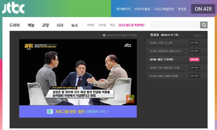 썰전 실시간 tv