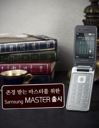 갤럭시 마스터, 삼성 폴더폰, 효도폰,