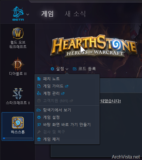 hearthstone_11