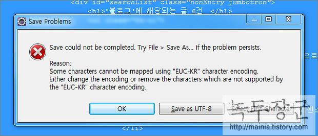 에디트플러스 Editplus 문서 인코딩 UTF-8, EUC-KR 상호 변환하는 방법