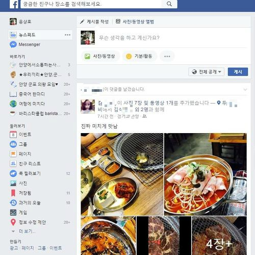 페이스북 메인