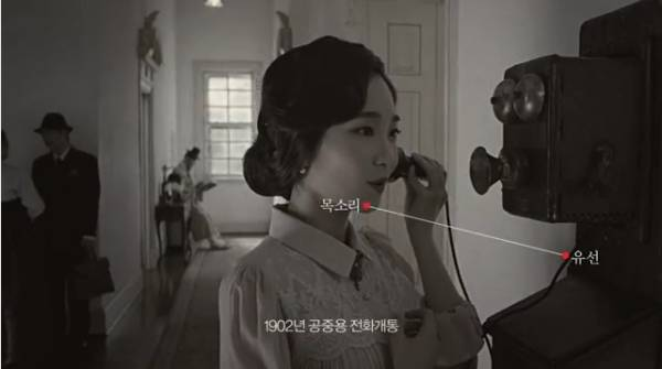대한민국, 한국, 통신, 130년, kt, wiz