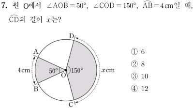 2014년도 제 2회 고등학교 입학자격 검정고시 수학 문제 7번