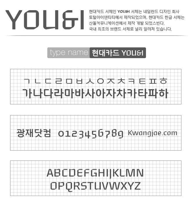 현대카드 폰트
