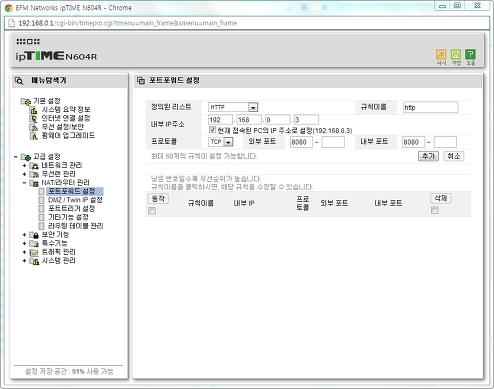 iptime 공유기를 통한 톰캣 웹서버 포워딩 설정방법
