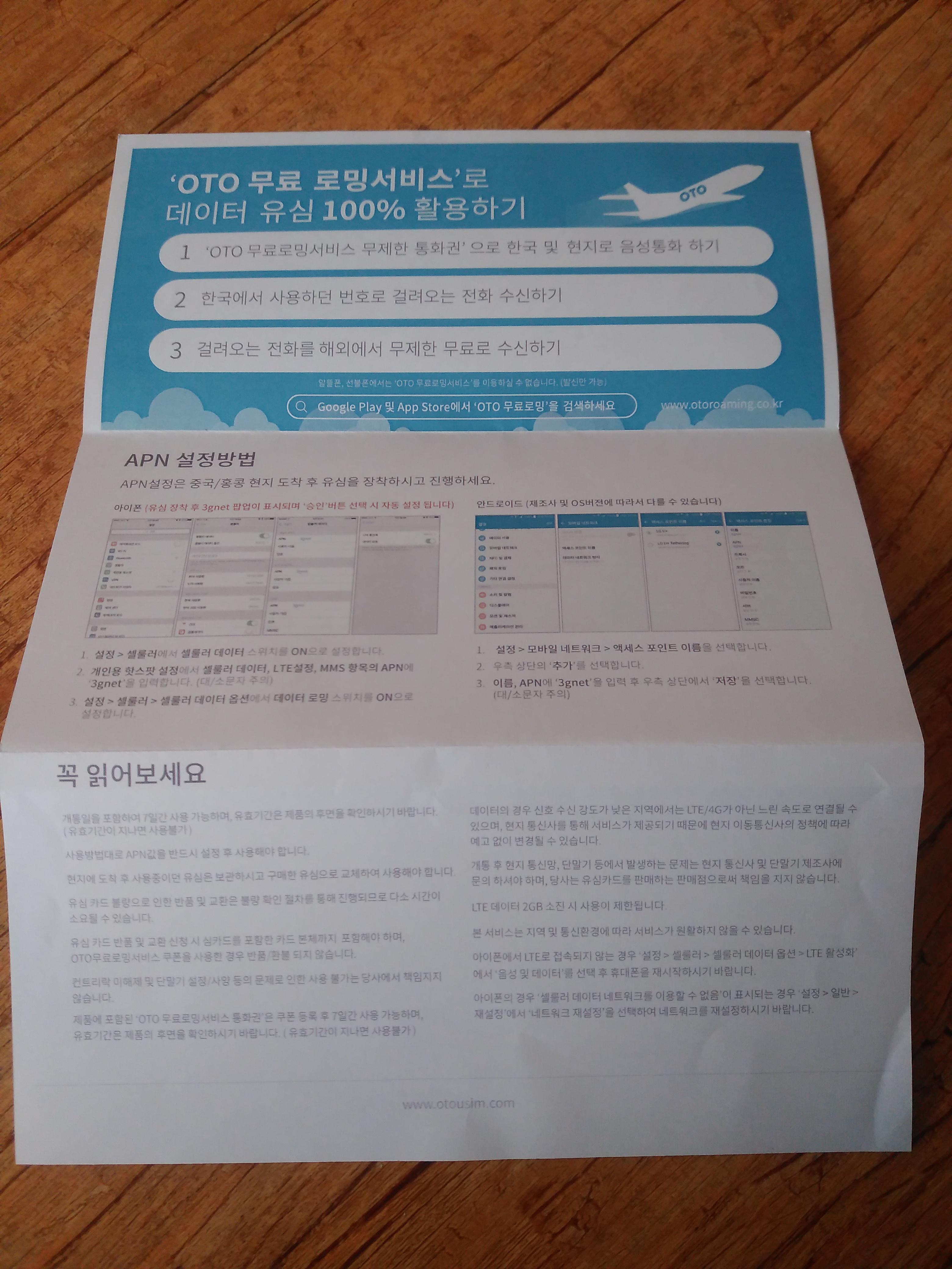 한국에서 사용하던 번호로 걸려오는 전화 수신하기