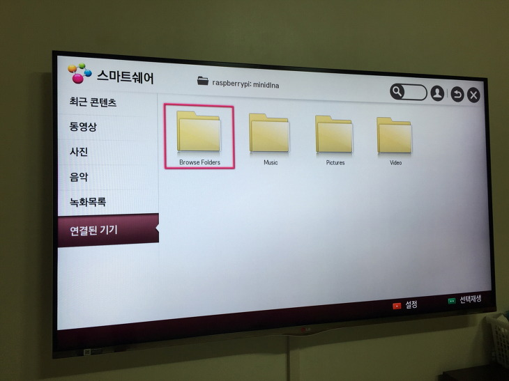 라즈베리파이 Raspberry Pi DLNA Minidlna 미디어서버 만들기 리눅스 홈네트워크 구축