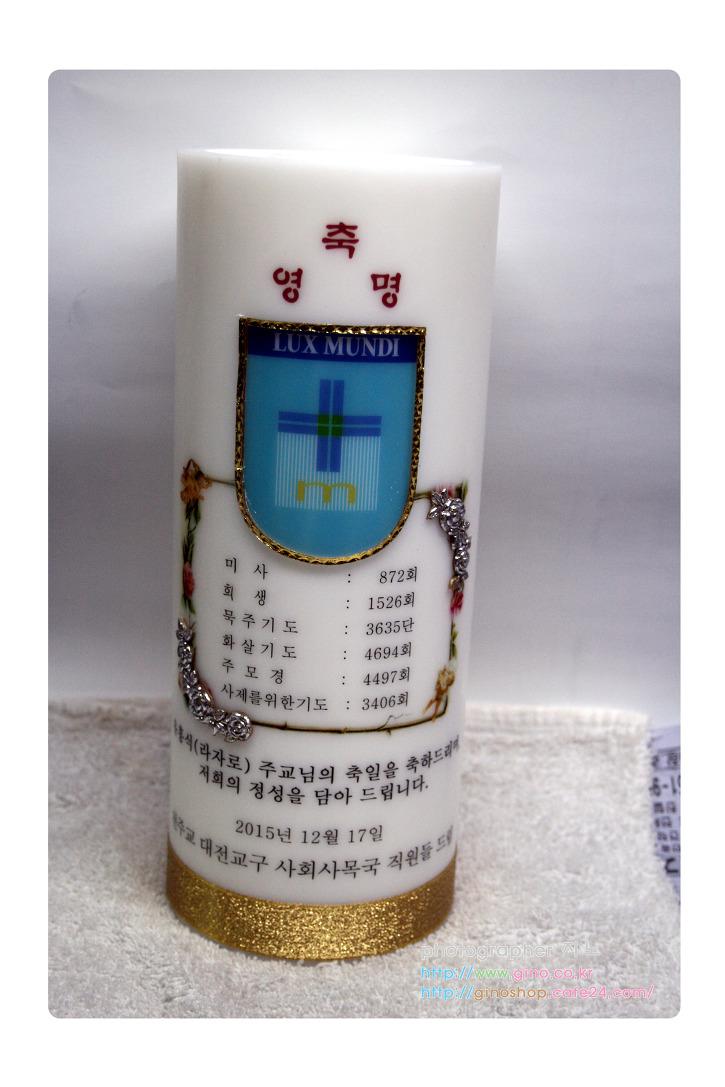 대전교구 사회사목국 유흥식(라자로)주교님 영명축일 양초