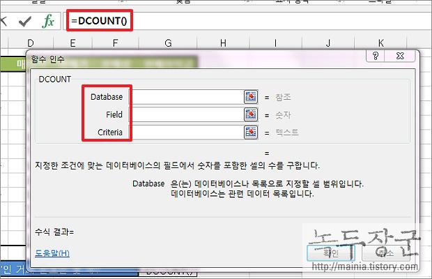 엑셀 Excel 데이터베이스 함수 DCOUNT 로 항목 개수 구하는 방법
