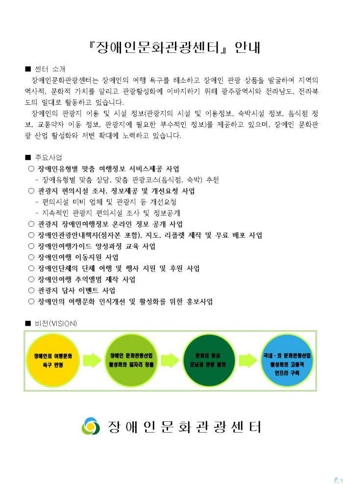 장애인문화관광센터_회사소개서