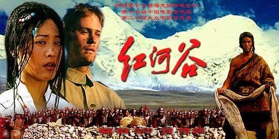 홍하곡 红河谷 Red River Valley Hong He Gu 1997년 중국 스티븐의