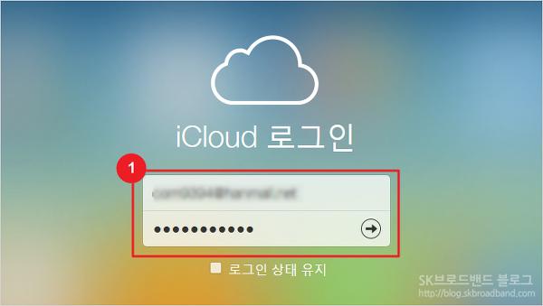 아이클라우드(iCloud)사이트