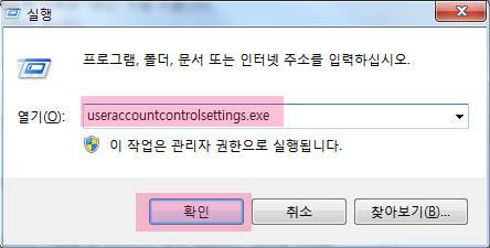 윈도우7 사용자 계정 컨트롤(uac) 끄기 및 변경방법