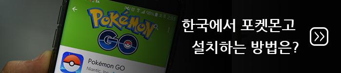 포켓몬고(PokemonGo) APK 그나마 안전하게 다운받을 수 있는 곳은?