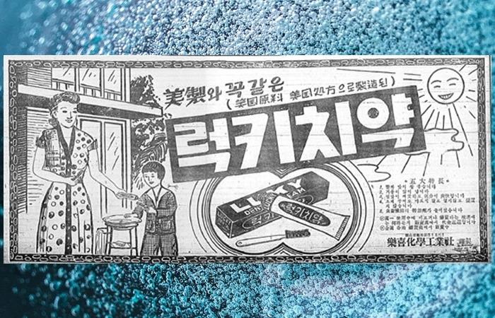 사진: 우리나라 최초의 치약인 럭키치약의 광고. 왼쪽에는 아침마다 양치질을 하라는 메시지가 들어 있다. 현대의 양치질의 유래는 1960년대부터이다. [치약, 칫솔의 발명 역사와 유래 - 양치질의 어원]