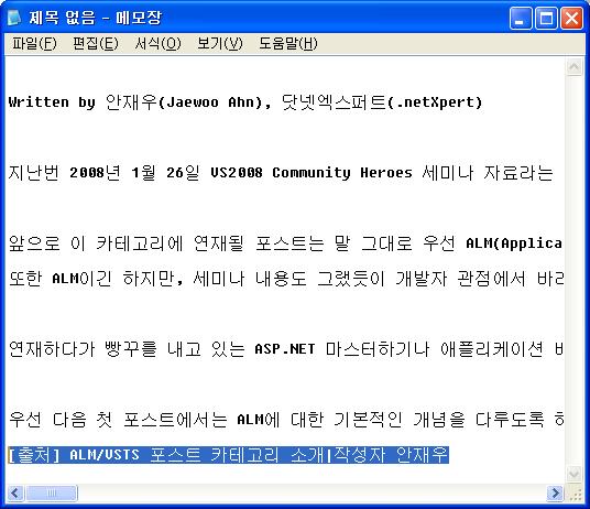 네이버 블로그를 복사하여 메모장에 붙여 넣은 모습