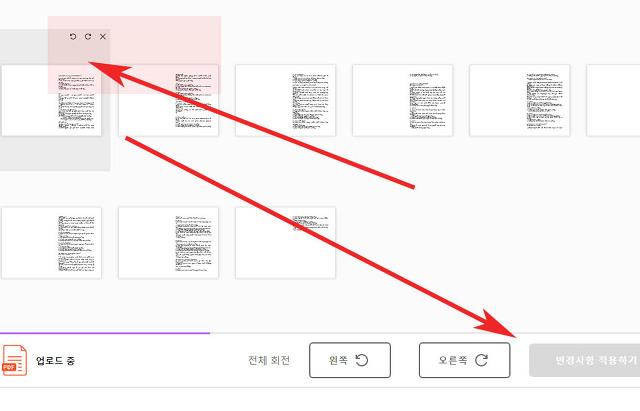 pdf 회전 저장 방향전환 변환 방법