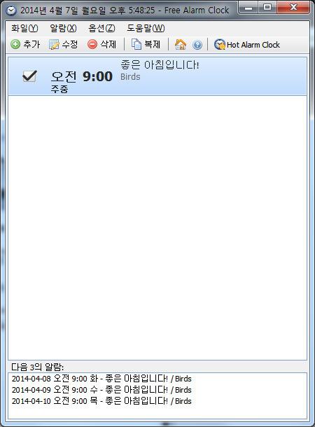 컴퓨터 윈도우 알람 모닝콜 프로그램 free alarm clock 다운 및 사용방법