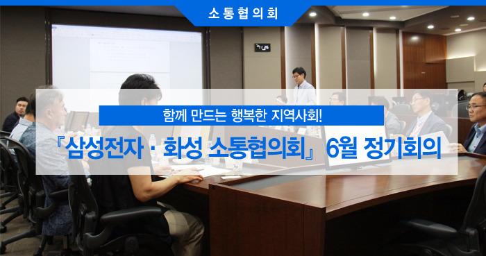 『삼성전자·화성 소통협의회』 6월 정기회의