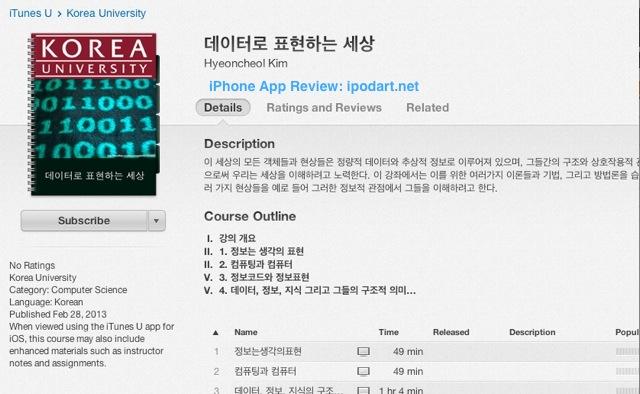 iTunes U 아이튠즈 U 아이폰 아이패드 이화 고려 울산 EBS 한국외국인학교