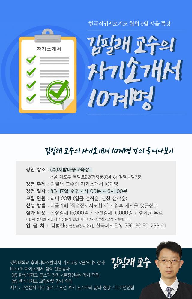 특강)김필래 교수의 자기소개서 10계명
