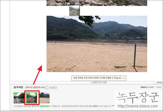 네이버 블로그 편집 창에서 삭제된 사진 다시 첨부하기