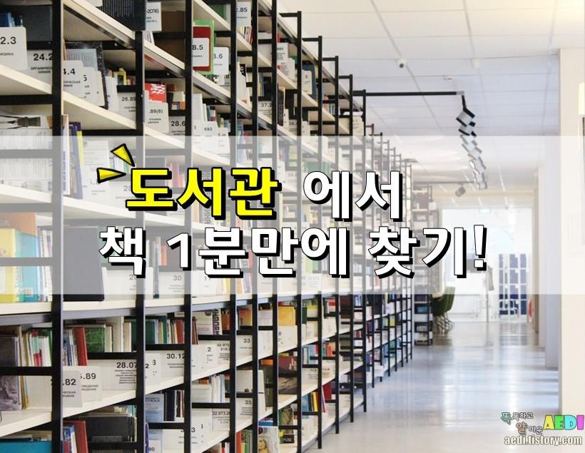 도서관 도서 검색