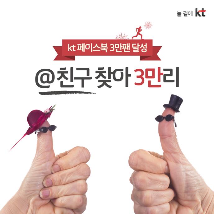 kt 페이스북 3만팬 돌파