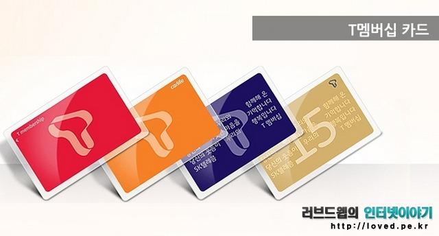 T멤버쉽 카드 가입하고 가용 포인트 확인하기 - 아저씨를 위한 T멤버십 포인트 따라잡기 1탄