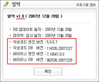 알약 1.0 정식 버전 다운로드
