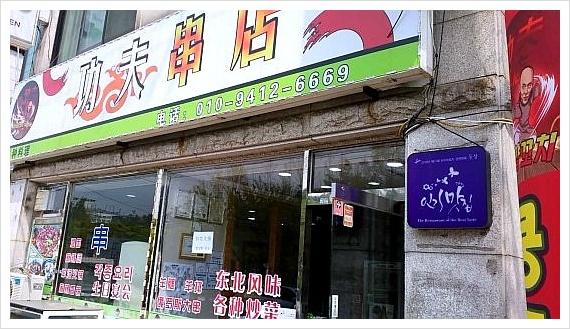 상록수 맛집 쿵푸 양꼬치