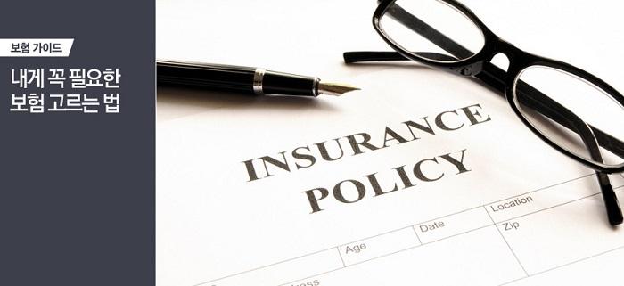 한화, 한화데이즈, 한화그룹, 한화블로그, 한화데이즈 블로그, 한화생명, 생명, 보험, 한화생명 보험, 한화 보험, 좋은 보험, 보험 체크리스트, 보험종류, 보험회사, 생명보험, 보험가입, 보험비교, 좋은 보험, 좋은 보험 고르는 법, 통합보험, 종신보험, 저축보험, 연금보험, 실손보험, 암, 뇌졸중, 건강보험, 초기 갑상선암, 전립선, 십성심근경색, CI보험, 암보험, 보험금, 보험 장기계약