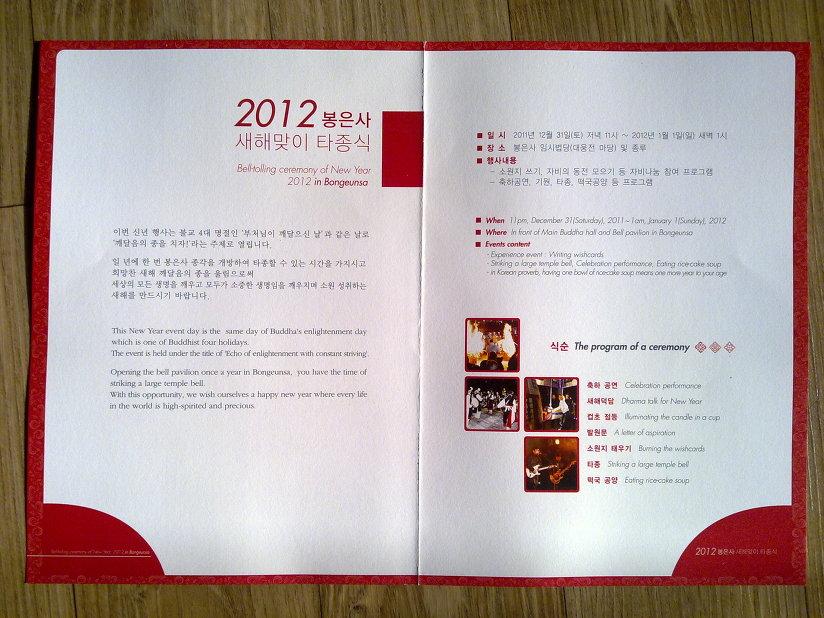 2012 봉은사 새해맞이 타종식 안내