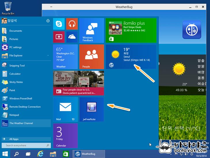 윈도우10 특징 5가지