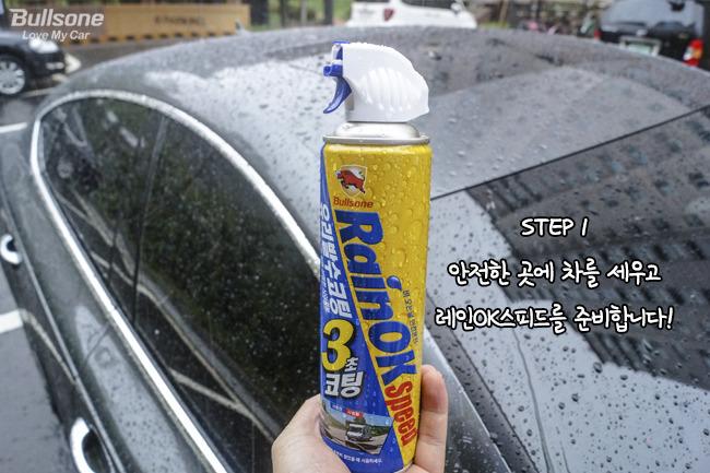 자동차 발수코팅 3초만에 끝내기가 이렇게 쉽습니다!