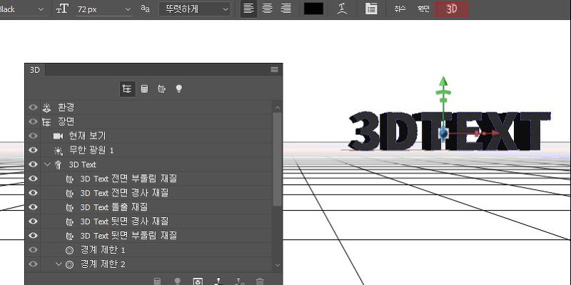 포토샵 3D문자