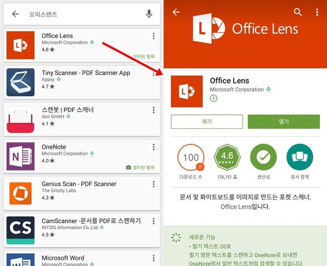 스마트폰 모바일 스캐너 앱 Office Lens(오피스 렌즈)