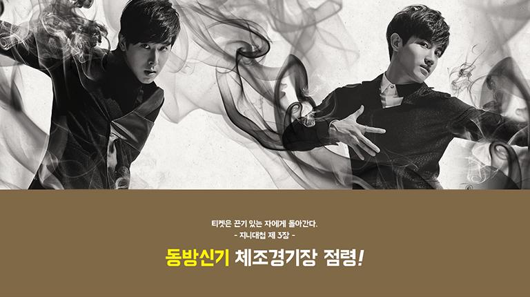 동방신기 좌측부터 유노윤호, 최강창민
