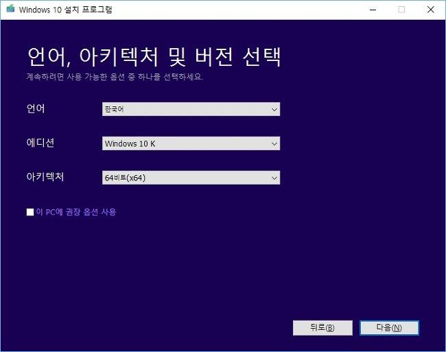 공식 윈도우10 USB 부팅 설치 디스크 만들기 방법