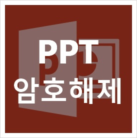 ppt 비밀번호 해제 입니다