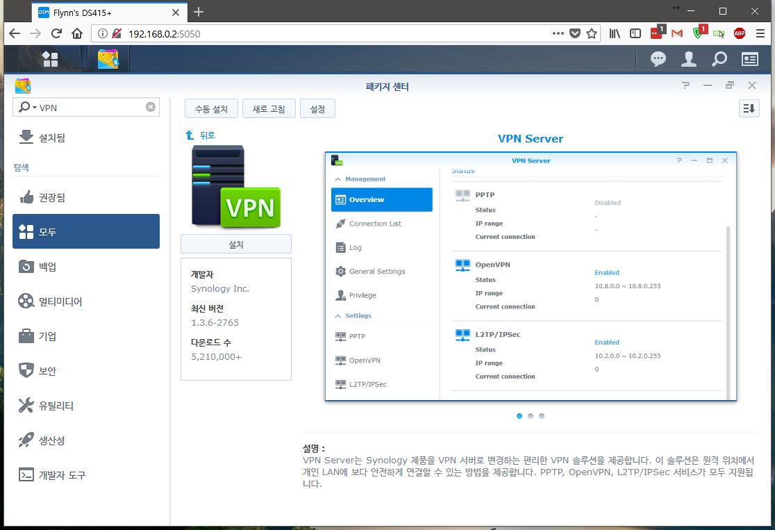 시놀로지 VPN 패키지 설치
