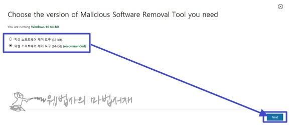 윈도우10 32비트 악성 소프트웨어 제거 도구 다운로드
