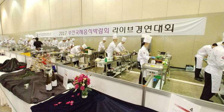 2017 부산국제음식박람회 요리 경연대회