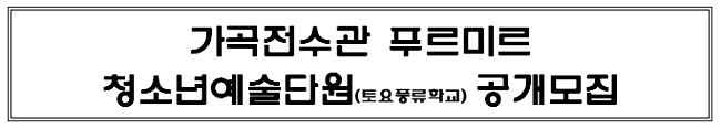 [모집공고] 가곡전수관 푸르미르 청소년예술단원(토요풍류학교) 공개모집