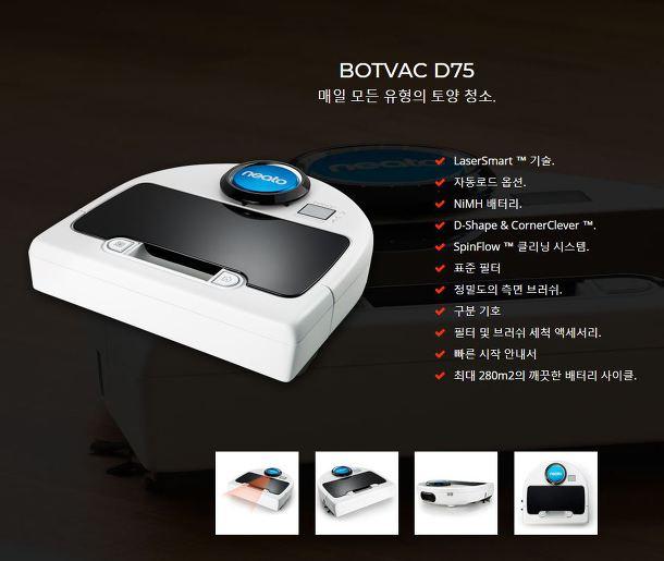 로봇청소기 Neato Botvac 배터리 직접 교체하기!